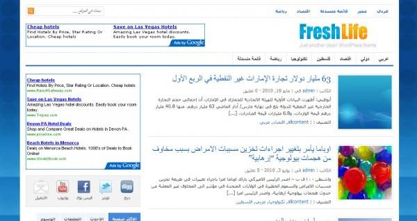 تعريب قالب FreshLife للمجلات التقنية