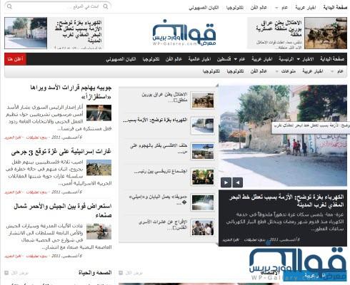 القالب الاخباري الرائع City Desk موقع اخباري متكامل