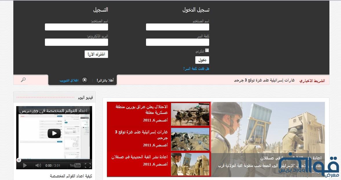 للبيع : قالب المجلات الاجمل Main Events باللغة العربية