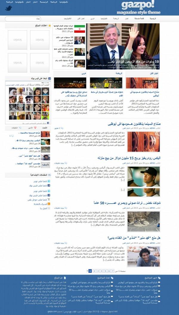 الصفحة الرئيسية للقالب