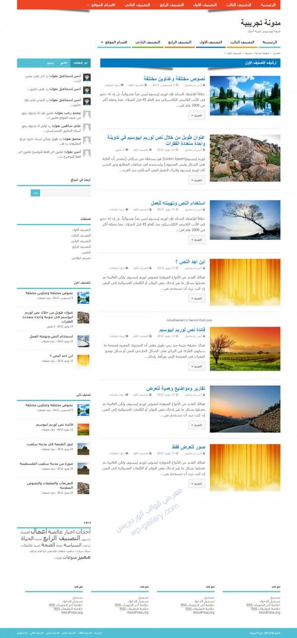 صفحة التصنفات والوسوم والارشيف