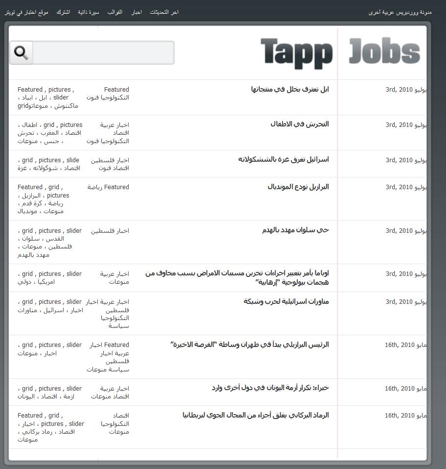 قالب Tapp Jobs