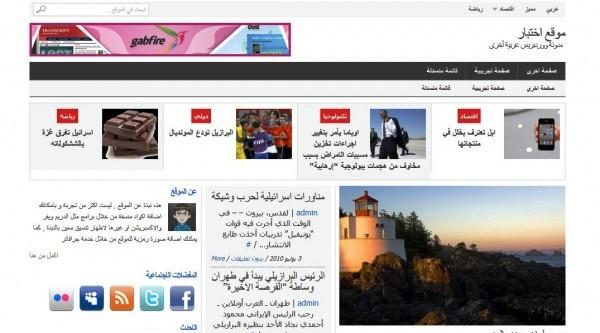 تعريب القالب الاخباري LinePress 1.3 الخاص بالمجلات الاخبارية