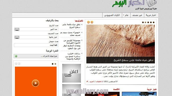 تعريب قالب blognews 2.0 للمواقع الاخبارية