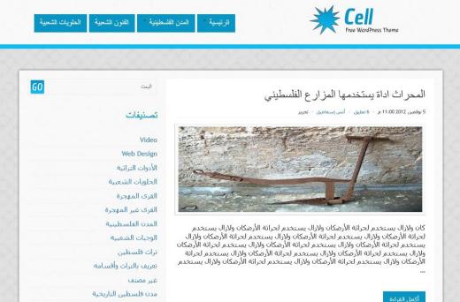 تعريب قالب Cell للمدونات